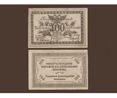 Читинское отделение Государственного Банка 100 рублей 1920 года