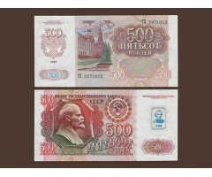 Приднестровье 500 рублей 1993 года