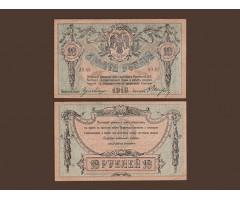10 рублей 1918 года Ростов на Дону