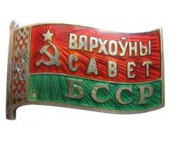 Знак Верховный Совет БССР