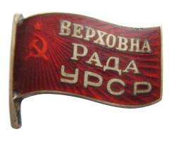 Знак депутата Верховного Совета УССР