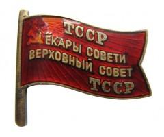 Знак Верховный Совет Туркменской ССР