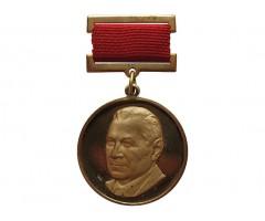 Памятная медаль В.Н.Челомей