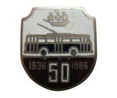 Знак ленинградскому троллейбусу 50 лет