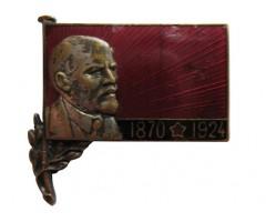 Траурный знак Ленин 1870-1924