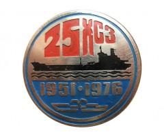 25 лет Херсонский судостроительный завод