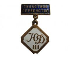 Юный Динамовец Областное первенство
