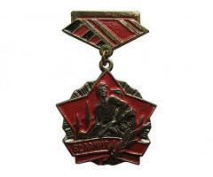 Знак ветерана 62 армии
