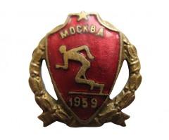 Чемпионат Москва 1959