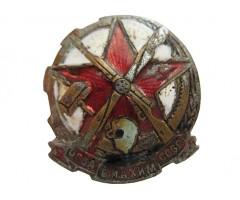 Членский знак Осоавиахим СССР обр 1927 год