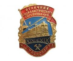 ОСС  Ж.Д.транспорта + документ