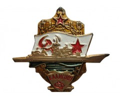 Знак флот Калинин