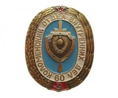 60 лет Коломенский отдел внутренних дел