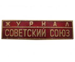 """Журнал """"Советский Союз"""""""