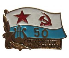 Образцовый оркестр ВМФ 50 лет