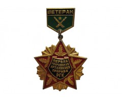 Ветеран первая гвардейская артдивизия прорыва РГК