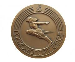 Настольная медаль Госкомспорт СССР