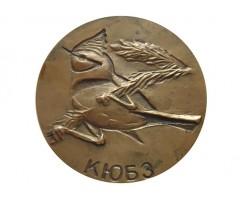 Настольная медаль КЮБЗ