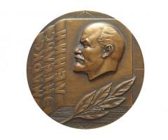 Настольная медаль За пропаганду марксизма-ленинизма