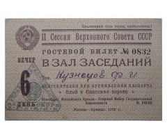 Гостевой билет