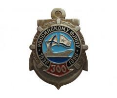 300 лет Российскрму флоту