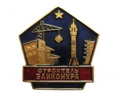 Строитель Байконура