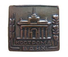 ВДНХ Кострома