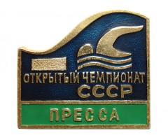 Открытый чемпионат СССР Пресса