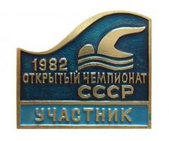 Открытый чемпионат СССР Участник