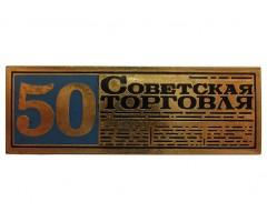 Советская торговля 50 лет