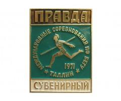 Международные соревнования по бегу на приз газеты Правда