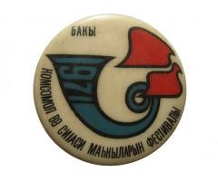 Значок Комсомол Баку