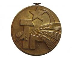 Медаль за заслуги в социалистическом сельском хозяйстве