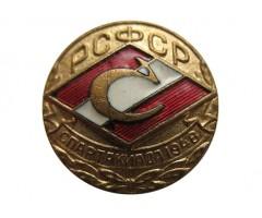 Спартакиада РСФСР 1948 Спартак