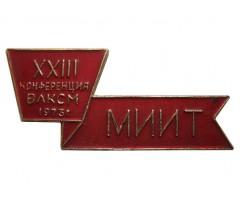 ВЛКСМ XXIII конференция МИИТ