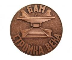 Памятная медаль БАМ - Строика века