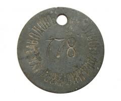 Личный знак (жетон)работников Франко-Русского завода