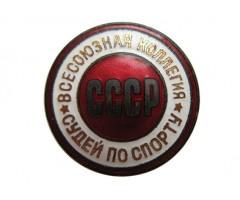 Всесоюзная коллегия судей по спорту