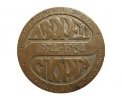 Памятная медаль дворец спорта АЗЛК
