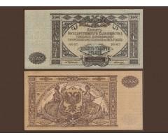 10000 рублей 1919 года ГК ГМ ВСЮР