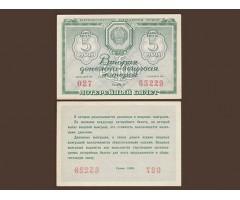 Лотерейный билет 5 рублей 1958 год