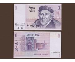 Израиль 1 шекель 1978 года