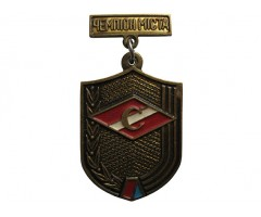 Спартак Чемпион города