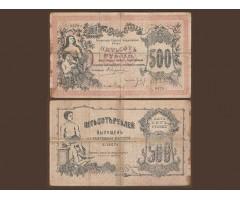 500 рублей 1918 года Оренбургское Отделение ГБ