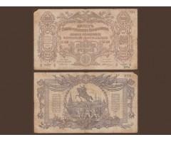 200 рублей 1919 года ГК ВСЮР