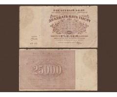 25000 рублей 1921 года
