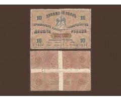 10 рублей 1918 года Крымское краевое казначейство