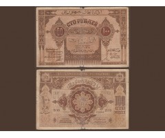 100 рублей 1919 года Азербайджанская Республика