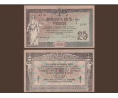 25 рублей 1918 года Ростов на Дону
