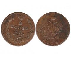2 копейки 1814 года ИМ ПС